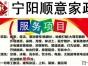 宁阳县顺意家政服务中心