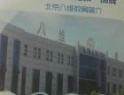 北京八维教育 就业教育**