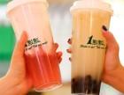 一点点奶茶 加盟一点点奶茶让创业者更快上手!!