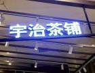 上海宇治茶铺宇治茶铺加盟费多少钱