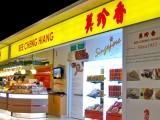 北京加盟美珍香猪肉脯加盟流程
