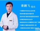 7月15日苏莱美 首席美胸专家曹鹏飞院长 亲诊,疯狂抢约中