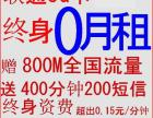 终身0月租0元包400分钟800M流量30元包2G流量