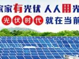 中晶能源为您提供浙江光伏能源加盟,服务100%