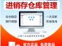 库存管理软件系统象过河生产加工仓储库进销存库存管理软件