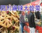 四川麻辣大烩菜 陕西凉皮制作济南众宝小吃培训