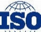 淄博ISO9001质量管理体系去哪办理