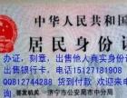 三门峡有身份证二代真实