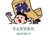 鄭州注冊公司 鄭州公司注冊 代理記賬60元起