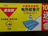 正品特价全**电热蚊香片108片加送蚊香器套装 特价销售