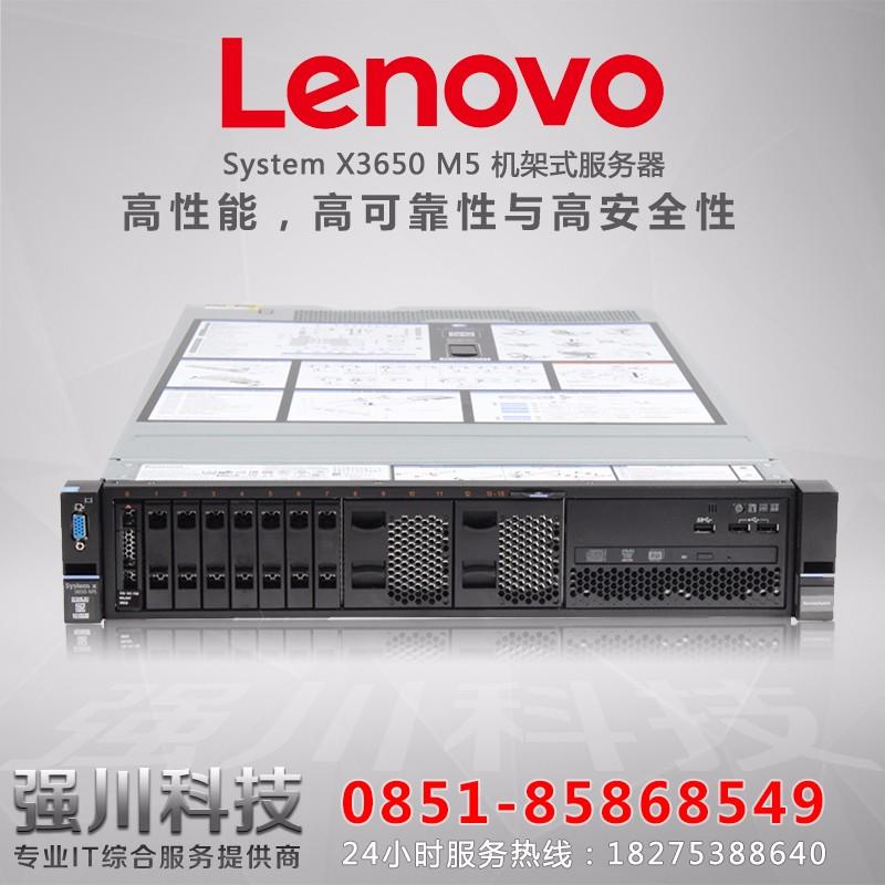 贵州联想服务器总代理 贵阳IBM服务器代理商 x3650M5