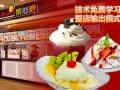 沈阳果然爱冰淇淋加盟,意式手工冰淇淋加盟