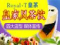 Royal T皇茶饮品加盟