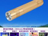 C69 紫外光365nm检测荧光剂验看琥珀宝石验钞防伪充电紫光手