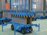 定制全自行式升降机 移动剪叉式电动液压升降平台