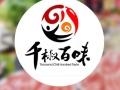 千椒百味火锅加盟