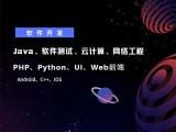 成都Java培训,PHP后端,web前端