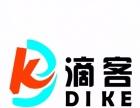 滴客中国加盟 电动车 投资金额 20-50万元