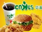 华莱士加盟 炸鸡汉堡加盟费 西式快餐加盟
