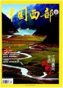 山东哪家中国西部杂志征稿公司专业-《中国西部》杂志征稿平台