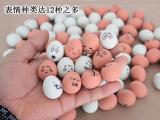 一元投币玩具球 扭蛋弹力球 投币机弹力球 12种表情玩具小鸡蛋
