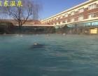 京东温泉+平谷渔阳滑雪场+公司年会 两日游