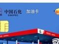 97折转让中石化加油卡,汕头金平龙湖加油服务点,当面交易!