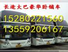 从厦门到霍邱的汽车时刻表13559206167大客车票价