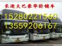 13559206167 厦门到鄢陵的汽车时刻表/汽车票查询