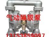 BQG气动隔膜泵厂家,铝合金气动隔膜泵价格