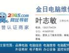 东莞城区专业提供上门,台/笔电脑维修,装系统维护等服务