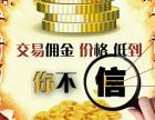 北京请问一下股票开户较低佣金是多少?