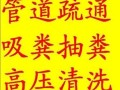 南京江宁区将军大道化粪池清理 管道清洗及管道维修改装