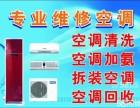 临海专业热水器安装维修 空调拆移维修安装加液清洗 钻孔