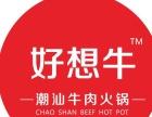 好想牛潮汕牛肉火锅加盟需要多少钱可以加盟吗