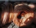 本溪废旧电缆回收本溪电缆回收价格本溪光伏电缆回收