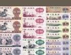 求购邮票纪念币、纪念钞、旧版人民币、金银币、连体钞