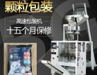 浙江枸杞包装机厂家-宝工机械-专业制造