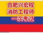 合肥消防工程师培训安徽消防工程师培训