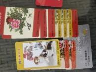全青岛上门回收购物卡,利群,佳世客,山东一卡通