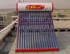 五马社区 太阳能 厨电出售 安装维修 挂电视 油烟机 热水器