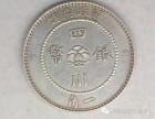 四川银币是近年来长势很大值得投资的钱币