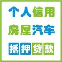 江门信用贷款 身份证贷款 个人贷款 无抵押贷款1-50万