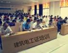 报考一个深圳建筑电工证的办理流程是怎么样的?要多少费用