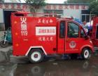 小型消防车厂家价格/消防车直销出厂价格