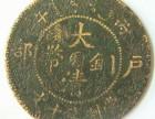 大清铜币中间滇字现金收购