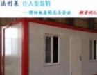 专业订做住人集装箱活动房,办公室,岗亭,移动卫生间