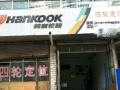 湟中县鲁沙尔青泉路韩泰轮胎销售中心