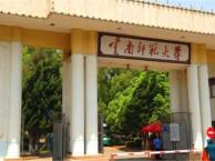 欢迎访问)云南师范大学三校生培训学校
