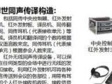 杭州苏州本地英语口译翻译同声传译服务/同传设备租赁